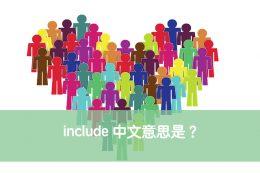 include 中文