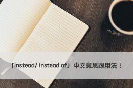 instead 中文 instead of 中文