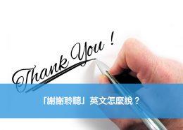 謝謝聆聽 英文