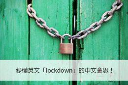 lockdown 中文